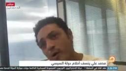 محمدعلي ينسف أوهام دولة السيسي