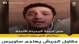 مقاول الجيش يهاجم نجيب ساويرس