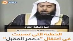 الخطبة التي تسببت في اعتقال السلطات السعودية للداعية د. عمر المقبل