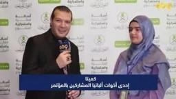 """""""كميتا -أحد أخوات ألبانيا -"""" توضح رأيها في المشاركة بالمؤتمر العالمي للإخوان المسلمين"""