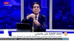 فضيحة بالدليل رجل السيسي الخاص يعترف بتوجيه الإعلام المصري كله