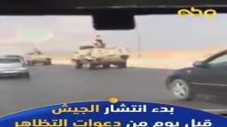 بدء انتشار الجيش قبل يوم من التظاهرات التى دعى لها الفنان والمقاول محمد علي لرحيل السيسي