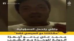 محمد علي يوجه رسالة إلى وزيري الدفاع والداخلية وأجهزة الدولة