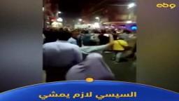 قول ما تخافشي السيسي لازم يمشي- 20-9- 2019