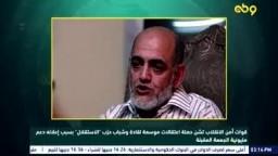 حملة اعتقالات موسعة لقادة وشباب حزب الاستقلال