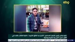 مقتل ابن د. عبد الخالق الشريف على يد داخلية الاقنلاب