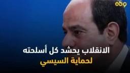 خوفا من الثورة ... الانقلاب يحشد أنصاره لدعم السيسي في رابعة.. ويوزع كراتين على فقراء الشعب