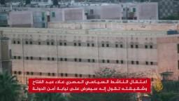 منظمة العفو الدولية تطالب السلطات المصرية بإنهاء حملات القمع