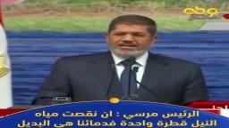 الرئيس الشهيد محمد مرسي : ان نقصت مياه النيل قطرة واحدة فدمائنا هي البديل