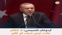 أردوغان للسيسي:لاتتكلم عن تركيا فأنت ليس لديك أي تأثير