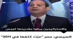 مجددًا.. السيسي يحمل ثورة يناير مسؤولية أزمة سد النهضة