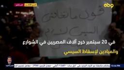 تعرف على أبرز ردود أفعال السيسي على انتفاضة الشعب في ٢٠ سبتمبر