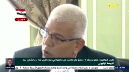 نقيب الزراعيين: مصر ستفقد 15 مليار متر كعب من حصتها في مياه النيل عند بدء تشغيل سد النهضة!