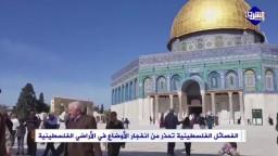 الفصائل الفلسطينية تحذر من انفجار الأوضاع في الأراضي الفلسطينية