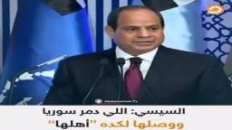 السيسي يحمل الشعب السوري مسؤولية وضعه السياسي