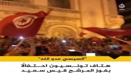 تونسيون يهتفون ضد السيسي خلال احتفالاتهم بفوز المرشح قيس سعيد بانتخابات الرئاسة