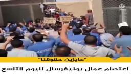 عمال يونيفرسال يواصلون اعتصامهم