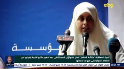 أسرة عائشة الشاطر تعلن نقلها إلى المستشفى بعد تدهور حالتها