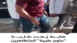 ضابط يُهدد طلبة كلية علوم طبية المطالبين بحقوقهم في مسمى التخرج ولائحة الدراسة
