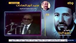 قالوا عن حسن البنا وعن جماعة الإخوان المسلمين