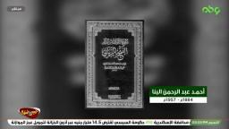 خطوات الإمام البنا لتحويل فكرته إلى جماعة امتدت جذورها إلى كل أنحاء المعمورة