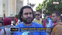 انتهاكات بحق عائشة الشاطر وعلا القرضاوي واسراء عبد الفتاح في سجون الانقلاب