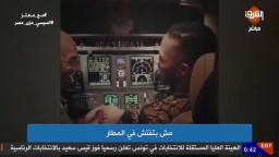كيف هدد محمد رمضان امن مصر القومي في مشهد الطيارة ..!!