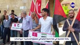 """وقفة تضامنية في غزة داعمة لتركيا في عمليتها العسكرية """"نبع السلام"""""""