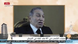 مبارك يكذّب السيسي .. ايوا الشعب فقد ثقته في الجيش