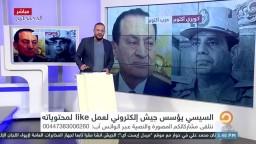 فيديو نادر للشيخ الشعرواي يحذّر من تدخل الجيش في السياسه !!