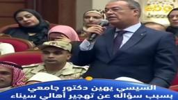 السيسي يهين نائب رئيس جامعة سيناء بسبب سؤاله عن تهجير أهالي سيناء