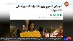 لواء بـ المجلس العسكري يفضح دور السيسي في كشوف العذرية ومن عري مصر