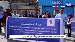 فيسبوك تطارد المحتوى الفلسطيني بأمر من الإحتلال