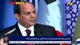 السيسي يشوه ثورة يناير ويتنصل من دوره الكارثي في الفقر المائي للبلاد