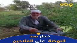 نقيب الفلاحين يحذر من خطر سد النهضة على مصر والفلاحين
