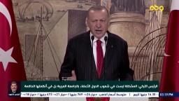 أردوغان: المشكلة ليست في شعوب الدول الأعضاء بالجامعة العربية بل في أنظمتها الحاكمة