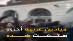 هتافات ضد السيسي في بيروت!