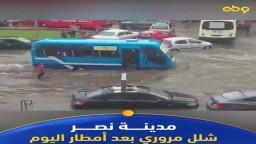 شلل مروري في مدينة نصر بعد أمطار اليوم