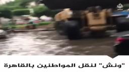 """بـ""""الونش"""" طريقة لنقل المواطنين بالقاهرة بعد غرق الشوارع بمياه الأمطار"""