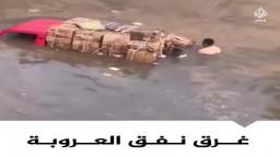 غرق نفق العروبة