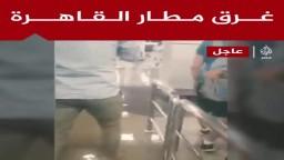 غرق صالات مطار القاهرة الدولي بمياه الأمطار وتعثر حركة المسافرين بداخله