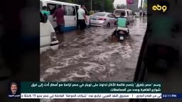 مصر بتغرق