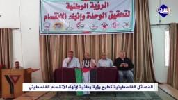 الفصائل الفلسطينية تطرح رؤية وطنية لإنهاء الإنقسام الفلسطيني