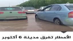 أمطار غزيرة تغرق شوارع مدينة 6 أكتوبر بالجيزة