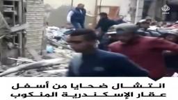لحظة انتشال الضحايا من أسفل عقار حي الجمرك المنكوب بالإسكندرية والذي أسفر عن مصرع شخص وإصابة 2 آخرين