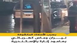 أسلاك الكهرباء المكشوفة تهدد حياة المواطنين.. ماس كهربائي بعامود إنارة نتيجة الأمطار بمنطقة أبوسليمان بالإسكندرية