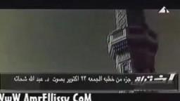 جزء من خطبة الجمعة السويس 19 أكتوبر 1973 عندما كانت المساجد قلاعنا