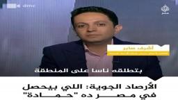 """ما يحدث في مصر """"حمادة""""!!"""