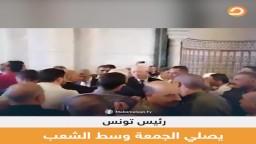 مشبهينه بالرئيس مرسي رئيس تونس يصلي وسط الشعب