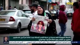 الشرطة الصهيونية تقمع مسيرة في مدينة القدس المحتلة